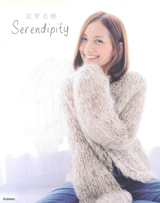 武智 志穂『Serendipity』Go to Nail Salon